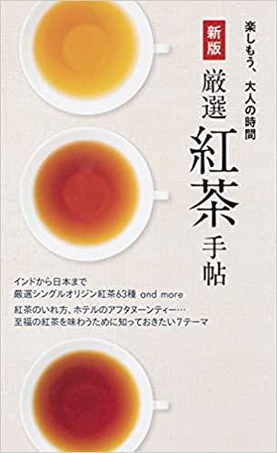 新版 厳選紅茶手帖