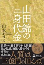 山田錦の身代金